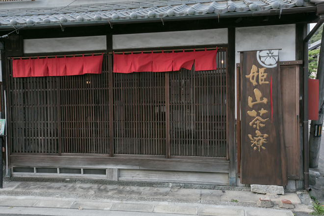 姫山茶寮_26