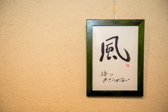 旬魚菜 きし本_4