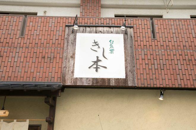 旬魚菜 きし本_17