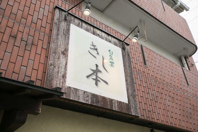 旬魚菜 きし本_20