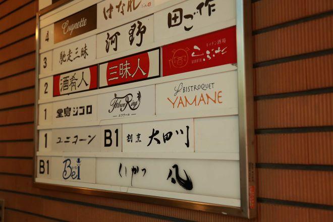 Bistroquet YAMANE ビストロケ ヤマネ_18