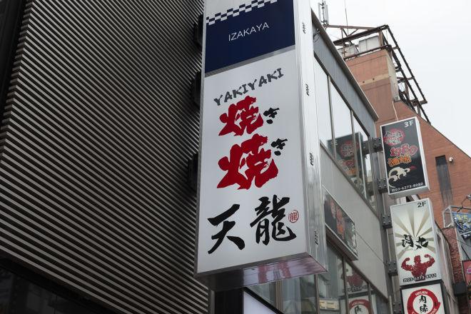 焼き焼き 天龍_22