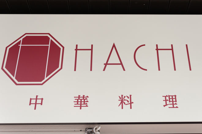 中華料理 HACHI_18