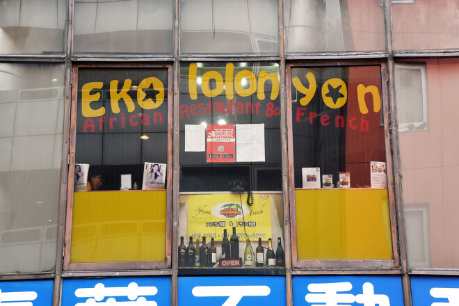 レストラン エコロロニョン_33