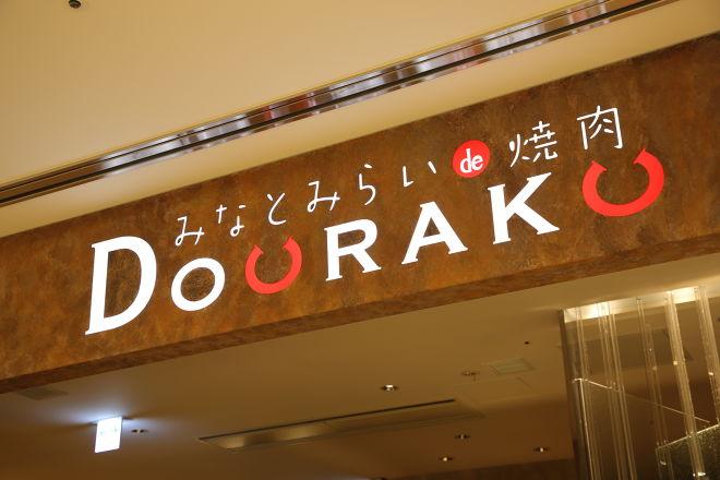 みなとみらいde焼肉 DOURAKU_14
