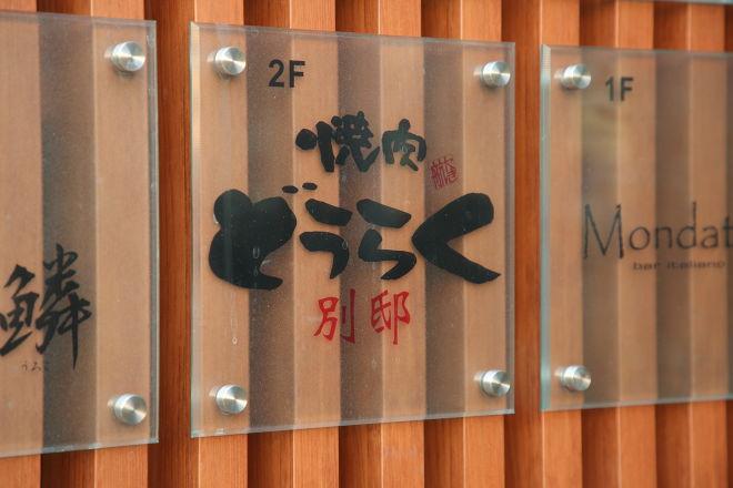 焼肉どうらく 横浜西口別邸_21