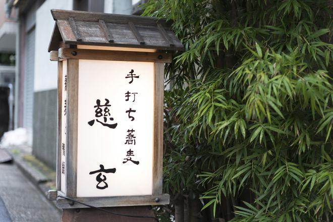 手打ち蕎麦と鴨料理 慈玄_18