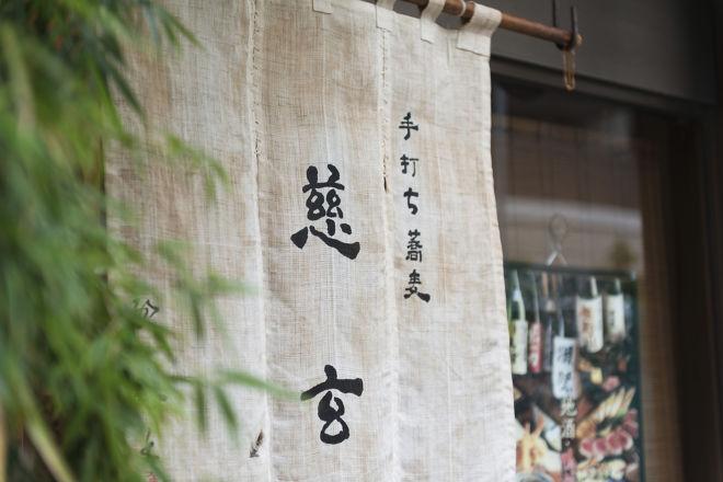 手打ち蕎麦と鴨料理 慈玄_19