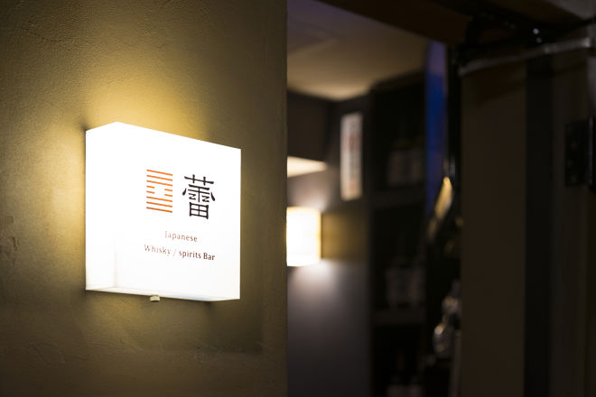 japanesewhisky&spirits Bar蕾_21