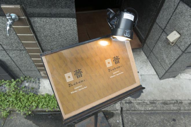 japanesewhisky&spirits Bar蕾_22