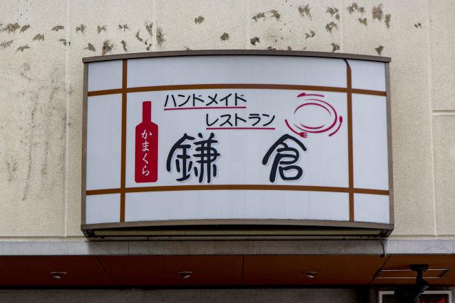 レストラン 鎌倉_16