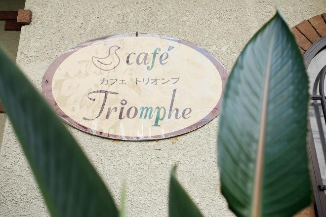 カフェ・トリオンプ_20