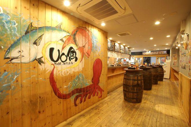 Uo魚 KOBE 海鮮酒場_6