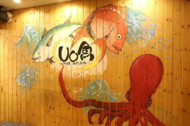 Uo魚 KOBE 海鮮酒場_7