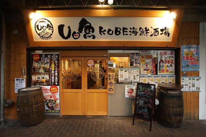 Uo魚 KOBE 海鮮酒場_23