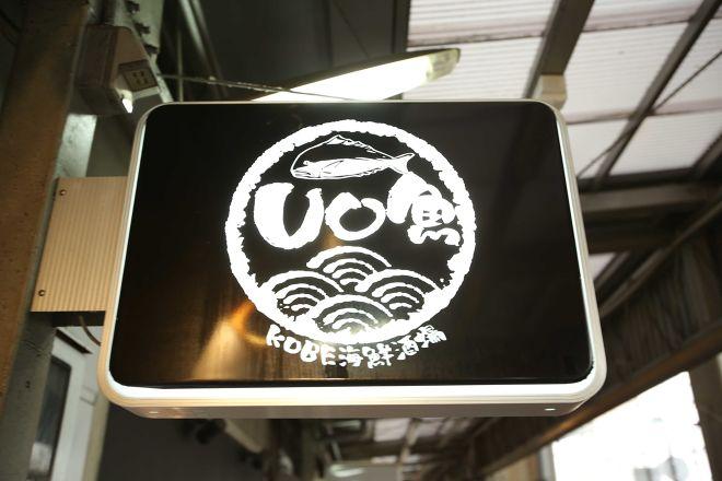 Uo魚 KOBE 海鮮酒場_25