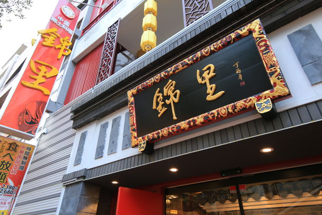 中国郷土料理 錦里_24