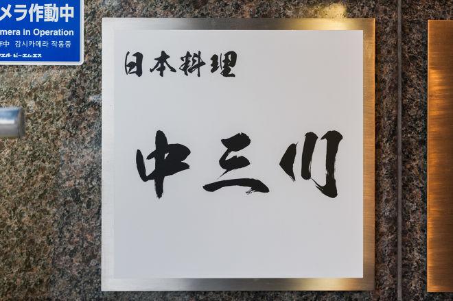 日本料理 中三川_25