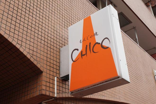 もんじゃ焼き CHICO_22