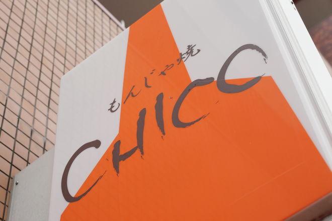 もんじゃ焼き CHICO_23