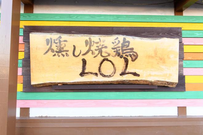 燻し焼鶏 LOL_23