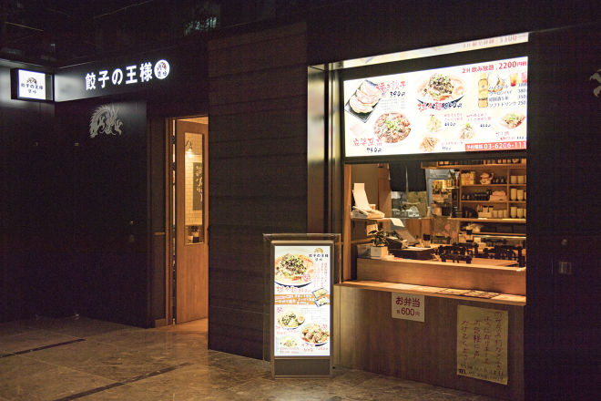 餃子の王様 龍吟_26
