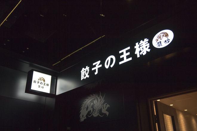 餃子の王様 龍吟_27