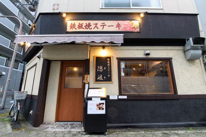 鉄板焼ステーキ 隠岐_16