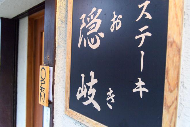 鉄板焼ステーキ 隠岐_17