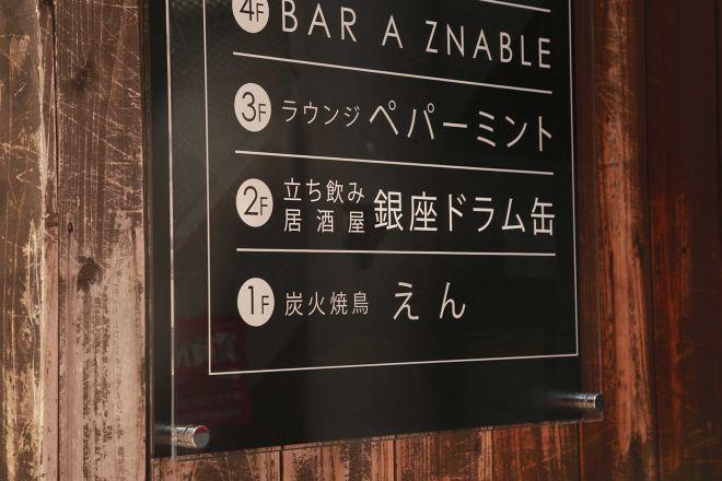 立ち飲み居酒屋 銀座ドラム缶 京橋店_22
