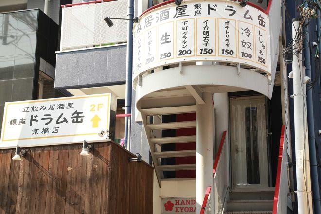 立ち飲み居酒屋 銀座ドラム缶 京橋店_23