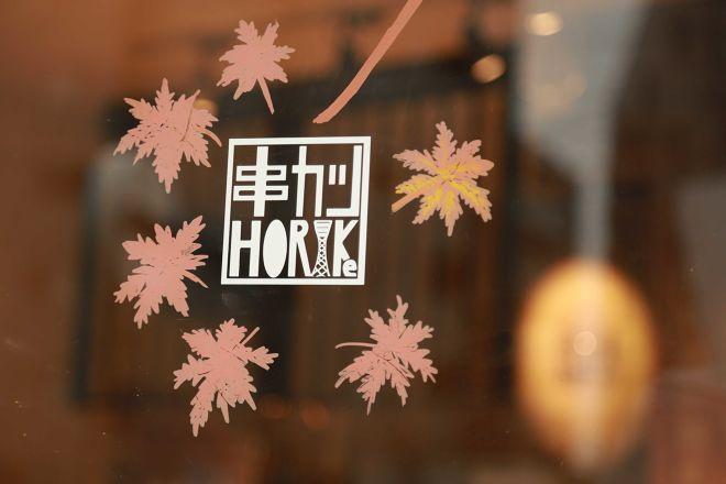 串かつ HORIKE_22