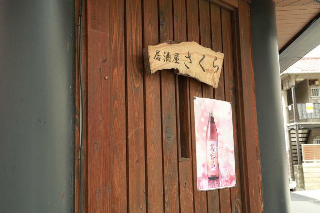 居酒屋 さくら_16