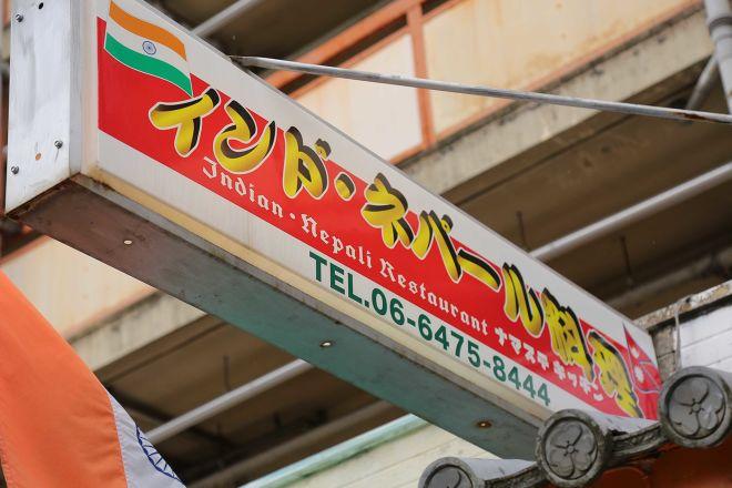 インド ネパール レストラン ナマステ キッチン_20