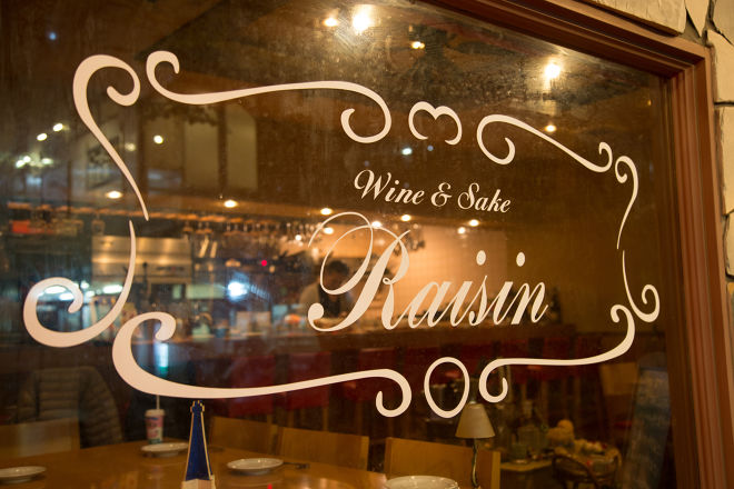 Wine&Sake Raisin_20