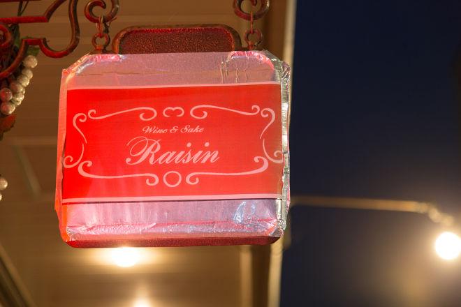 Wine&Sake Raisin_23