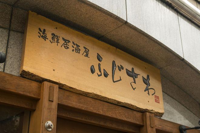 海鮮居酒屋 ふじさわ_16