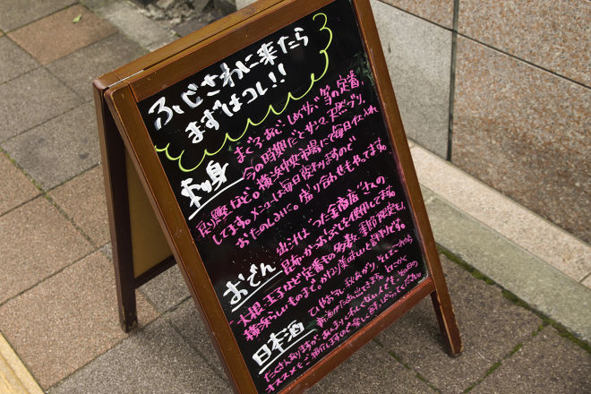海鮮居酒屋 ふじさわ_20