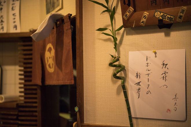 鮨 若竹_5
