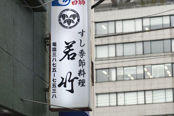 鮨 若竹_23