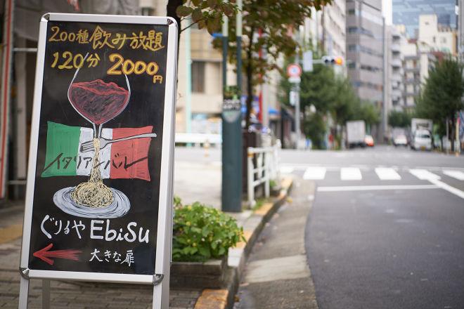 ぐりるや Ebisu_30