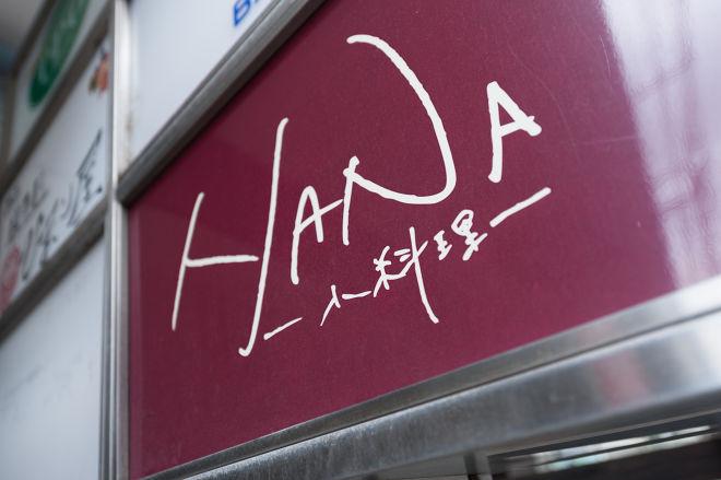小料理 HANA(コリョウリ ハナ)_14