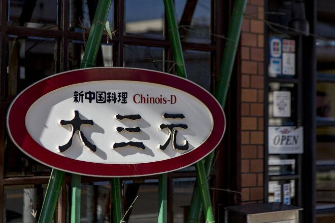 新中国料理大三元_24