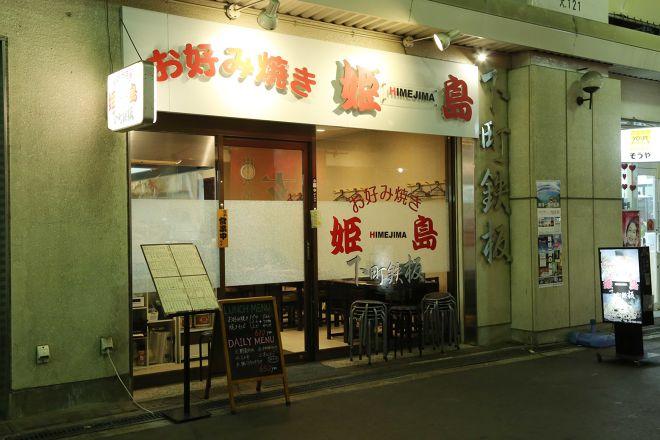 下町鉄板 姫島_22