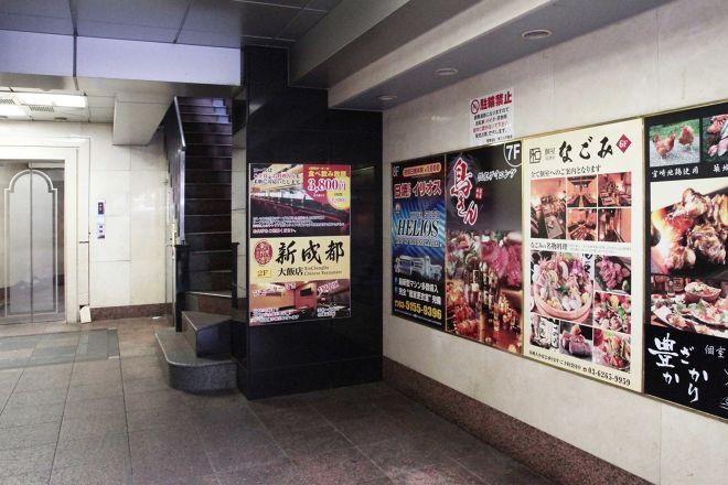 完全個室居酒屋なごみ 新宿東口本店_14