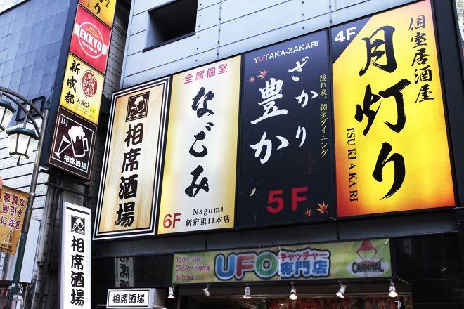 完全個室居酒屋なごみ 新宿東口本店_15