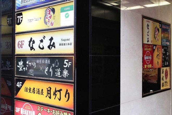 完全個室居酒屋なごみ 新宿東口本店_16