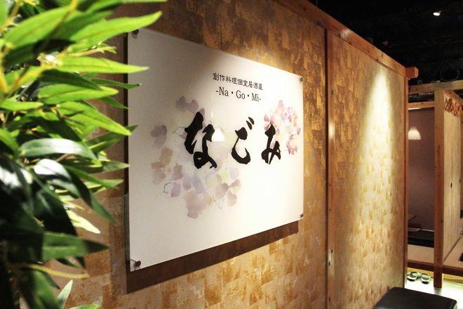 完全個室居酒屋なごみ 新宿東口本店_17