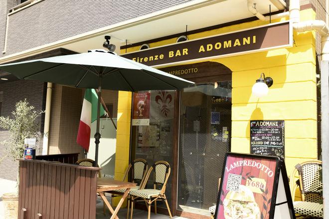 Firenze BAR ADOMANI(フィレンツェバールアドマーニ)_24