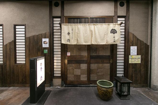 築地寿司 秀徳 3号店_28